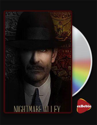 دانلود فیلم کوچه کابوس با زیرنویس فارسی فیلم Nightmare Alley 2021 با لینک مستقیم