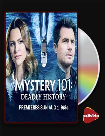دانلود فیلم معمای ۱۰۱: تاریخ مرگبار با زیرنویس فارسی فیلم Mystery 101: Deadly History 2021 با لینک مستقیم