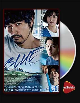 دانلود فیلم آبی با زیرنویس فارسی فیلم Blue 2021 با لینک مستقیم