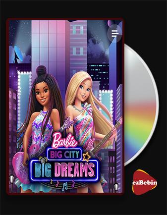 دانلود انیمیشن باربی: شهر بزرگ، رویاهای بزرگ با زیرنویس فارسی انیمیشن Barbie: Big City, Big Dreams 2021 با لینک مستقیم
