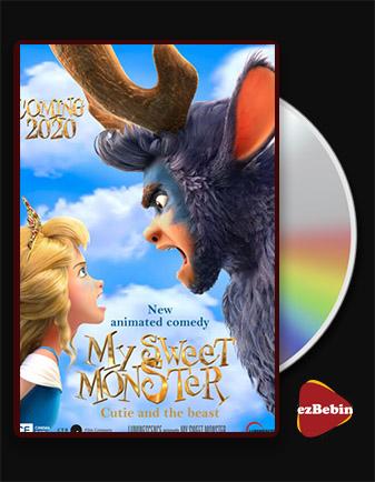 دانلود انیمیشن هیولای دوست داشتنی من با زیرنویس فارسی انیمیشن My Sweet Monster 2021 با لینک مستقیم