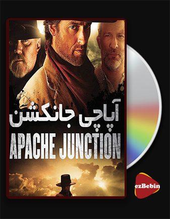 دانلود فیلم آپاچی جانکشن با زیرنویس فارسی فیلم Apache Junction 2021 با لینک مستقیم