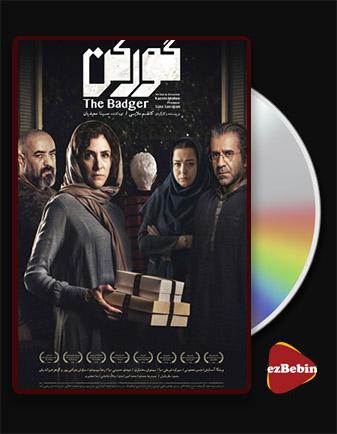 دانلود فیلم گورکن با کیفیت عالی و لینک مستقیم The Badger فیلم سینمایی ایرانی