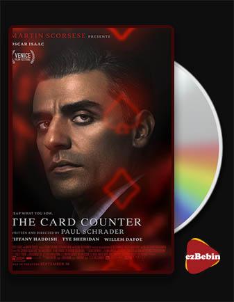 دانلود فیلم شمارنده کارت با زیرنویس فارسی فیلم The Card Counter 2021 با لینک مستقیم
