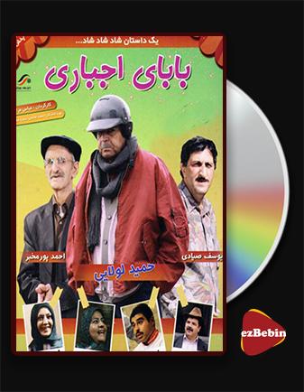 دانلود فیلم بابای اجباری با کیفیت عالی و لینک مستقیم Mandatory Dad فیلم سینمایی ایرانی