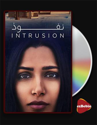 دانلود فیلم نفوذ با زیرنویس فارسی فیلم Intrusion 2021 با لینک مستقیم