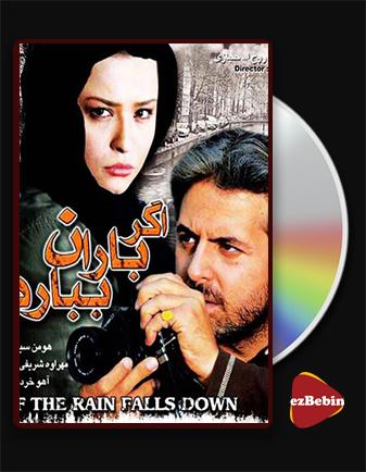 دانلود فیلم اگر باران ببارد با کیفیت عالی و لینک مستقیم If it rains فیلم سینمایی ایرانی