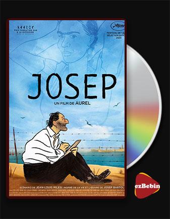 دانلود انیمیشن جوزپ با زیرنویس فارسی انیمیشن Josep 2020 با لینک مستقیم