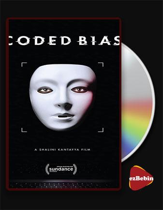 دانلود مستند بایاس کدگذاری شده با زیرنویس فارسی مستند Coded Bias 2020 با لینک مستقیم