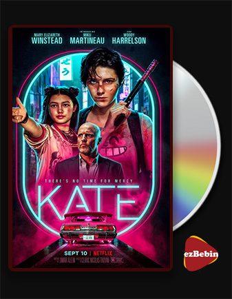 دانلود فیلم کیت با زیرنویس فارسی فیلم Kate 2021 با لینک مستقیم