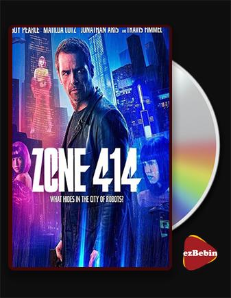 دانلود فیلم منطقه ۴۱۴ با زیرنویس فارسی فیلم Zone 414 2021 با لینک مستقیم