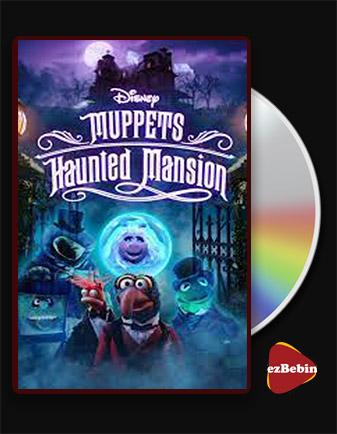 دانلود انیمیشن تسخیر شده ماپت ها با زیرنویس فارسی انیمیشن Muppets Haunted Mansion 2021 با لینک مستقیم
