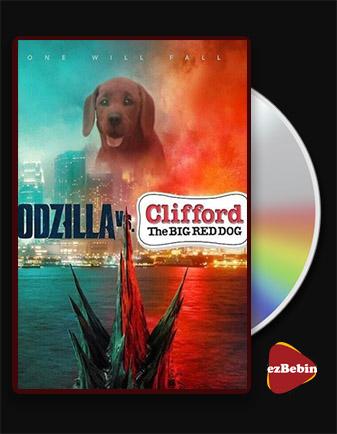 دانلود فیلم کلیفورد سگ بزرگ قرمز با زیرنویس فارسی فیلم Clifford the Big Red Dog 2021 با لینک مستقیم