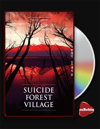 دانلود فیلم دهکده جنگل خودکشی با زیرنویس فارسی فیلم Suicide Forest Village 2021 با لینک مستقیم
