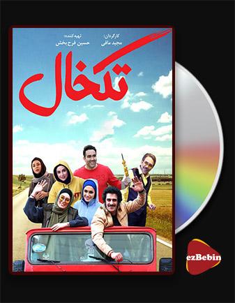 دانلود فیلم تکخال با کیفیت عالی و لینک مستقیم Singleness فیلم سینمایی ایرانی