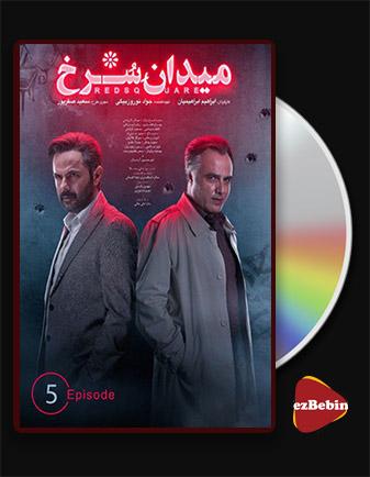 دانلود سریال میدان سرخ قسمت 1تا 6 – دانلود قسمت ششم سریال میدان سرخ