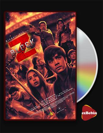 دانلود فیلم بلوک زد با زیرنویس فارسی فیلم Block Z 2020 با لینک مستقیم
