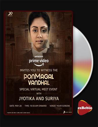 دانلود فیلم دختر طلایی با زیرنویس فارسی فیلم Ponmagal Vandhal 2020 با لینک مستقیم