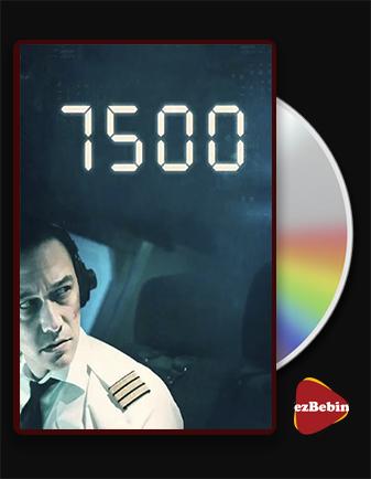 دانلود فیلم ۷۵۰۰ با زیرنویس فارسی فیلم Download 7500 2019 با لینک مستقیم