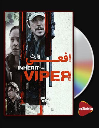 دانلود فیلم وارث افعی با زیرنویس فارسی فیلم Inherit the Viper 2019 با لینک مستقیم