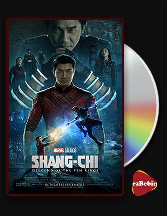 دانلود فیلم شانگ چی و افسانه ده حلقه با زیرنویس فارسی فیلم Shang-Chi and the Legend of the Ten Rings 2021 با لینک مستقیم