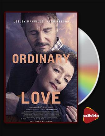 دانلود فیلم عشق معمولی با زیرنویس فارسی فیلم Ordinary Love 2019 با لینک مستقیم