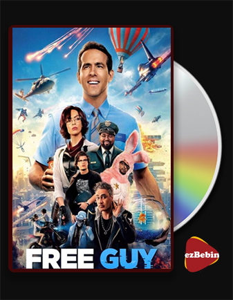 دانلود فیلم مرد آزاد با زیرنویس فارسی فیلم Free Guy 2021 با لینک مستقیم