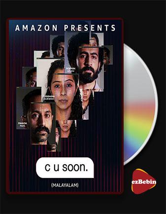 دانلود فیلم به زودی می بینمت با زیرنویس فارسی فیلم C U Soon 2020 با لینک مستقیم