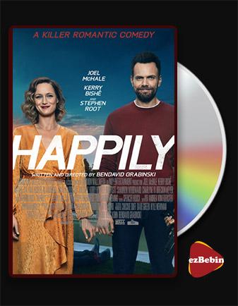 دانلود فیلم خوشبختانه با زیرنویس فارسی فیلم Happily 2021 با لینک مستقیم