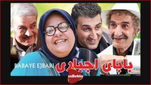 بابای اجباری به کارگردانی حمیدرضا صلاحمند با لینک مستقیم